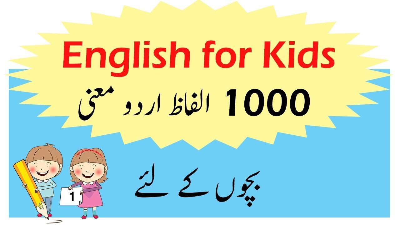 1000 Basic Words With Urdu Meaning English for Kids Dictionary A