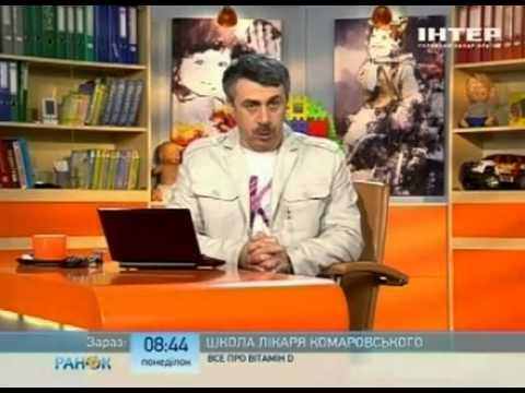 Все про витамин D - Доктор Комаровский - Интер