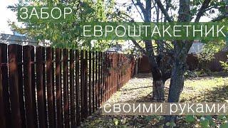 Забор в европейском стиле своими руками