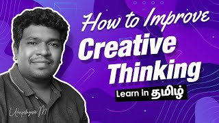 How to Improve Creativity | What is blocking your Creative | Creative Improvement Tips in (Tamil)