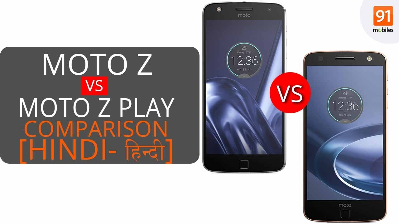 Moto z moto z play now available in india price specifications and - Moto Z Vs Moto Z Play Price Specifications And Features Hindi Youtube