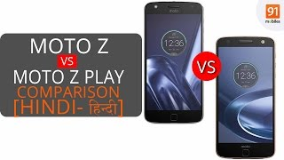 Moto Z vs Moto Z Play price specifications and features [Hindi-हिन्दी]