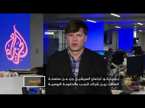 الحصاد- إدارة ترمب.. شبح الاتصالات بالروس  - نشر قبل 10 ساعة