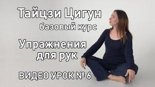 Тайцзи Цигун  Гимнастика здоровья и долголетия, видео урок №6  Упражнения для рук