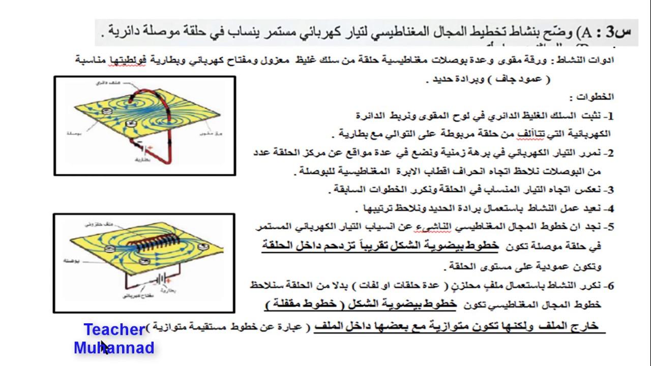 دليل المدرس للصف الثالث متوسط فيزياء pdf