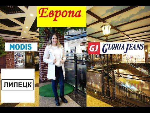 GLORIA JEANS, MODIS в ТРЦ ЕВРОПА ОБЗОР Липецк