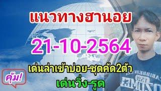 หวยฮานอ21-10-2564,เลขเด่น,ชุดเด่นตัวเดียว,เด่นล่านอย👉