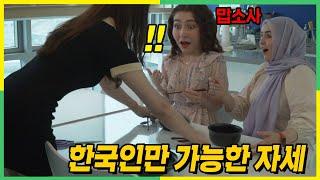 난생 처음 한국인과 겸상한 외국인 가족이 마법같다며 문…