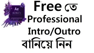 How to Make a Professional Intro in After Effects Bangla