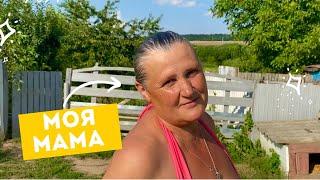 У Мамы в гостях Рыбалка по взрослому Лето в селе