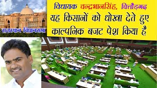 MLA Chandra Bhan Singh Akya | Chittorgarh MLA In Rajasthan Vidhansabha | Assembly Speech Budget 2021