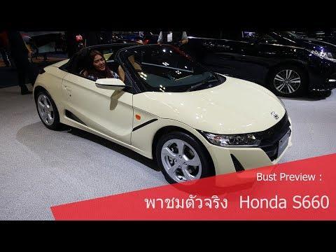 Honda S660 โคตรน่ารัก จากงาน Tokyo Motor Show 2017 - YouTube