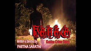 கொக்கு | KOKKU - Tamil Short Film | PARTHASARATHI
