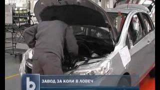 Завод за автомобили в Ловеч