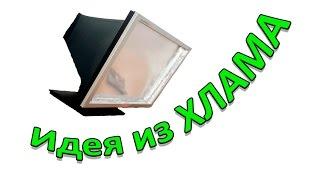 Что можно сделать из старого монитора. ЛайтБокс своими руками.(В этом видео покажу как сделать из старого монитора бюджетный Lightbox для съемки видео и фото материалов. Подд..., 2015-12-03T06:00:01.000Z)