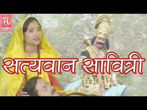 Satyavan Savitri - सत्यवान सावित्री -  Dehati Kissa - Brijesh Shastri - Rathore Cassettes