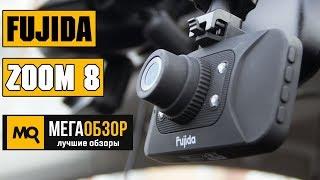 видео Видеорегистраторы Fujida