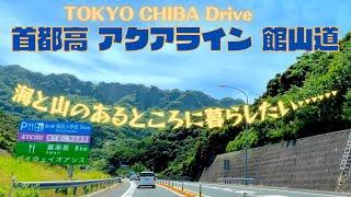 遠足東京ドライブ【首都高〜アクアライン〜館山自動車道〜富津館山道】Driving TOKYO Highway 4K
