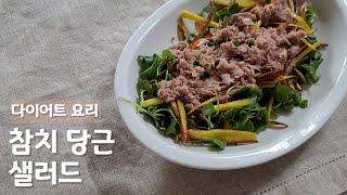 [다이어트 요리]참치 당근 샐러드