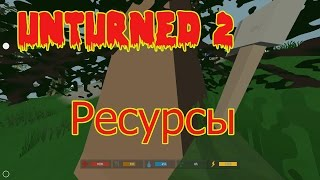 видео Ответ на вопрос! как срубить дерево в игре Unturned