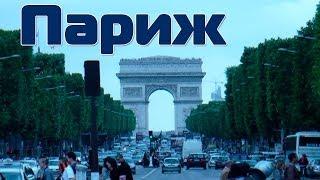 видео Видео город Париж достопримечательности