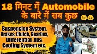 46) Everything Regarding Automobile in Hindi    Chasis, Suspension, Brakes,  Clutch,etc.