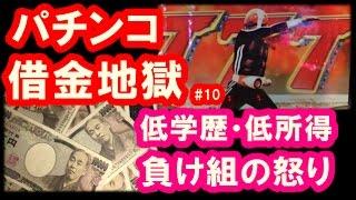 パチンコ借金返済10「ローンの支払いが苦しい!自転車操業の仮面ライダーMAX!」 thumbnail