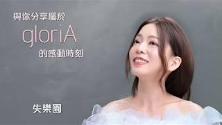 Cover images 演唱會預熱:歌莉雅Gloria靚聲精選