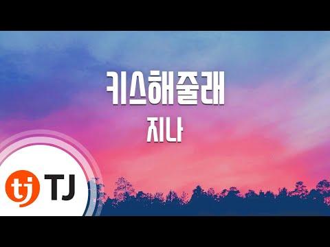 [TJ노래방] 키스해줄래(장난스런키스OST) - 지나 (WILL U KISS ME - Gna) / TJ Karaoke