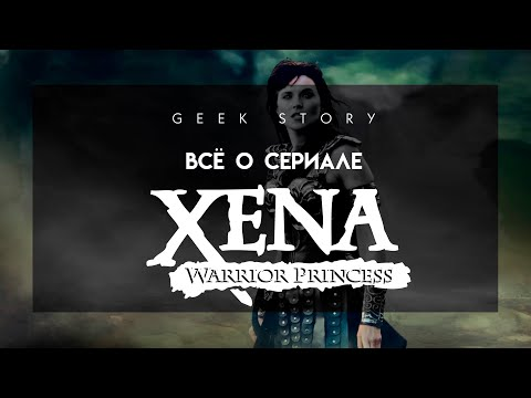 Зена: Королева воинов - Все о сериале (1995 - 2001)