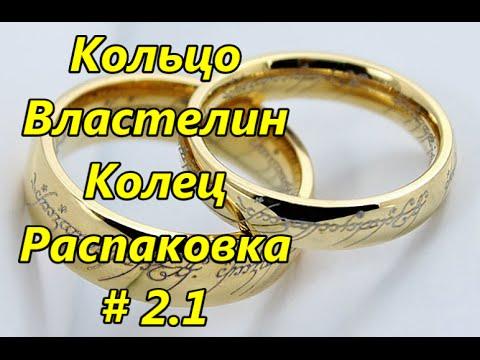 Кольцо Властелин Колец. Распаковка / Ring Lord of the Rings. Unboxing # 2.1