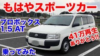 [ウソでしょ?!][追い越し車線の常連]トヨタプロボックス1.5AT試乗動画 toyota probox test drive