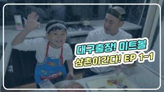 미트볼/먹방/대구출장요리 [삼촌이간다1탄]  EP-1-…