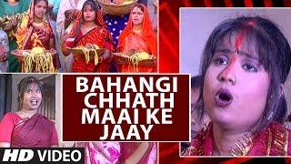 छठ पर्व छठ पूजा के गीत 2016 bahangi chhath maai ke jaay chhath puja videos jukebox by devi