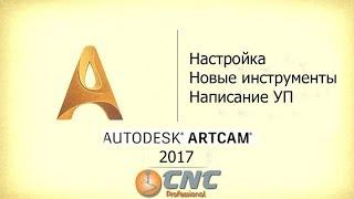 ArtCam 2017.  Интерфейс, новые инструменты, написание УП.  Новогодний вебинар от CNC Profi