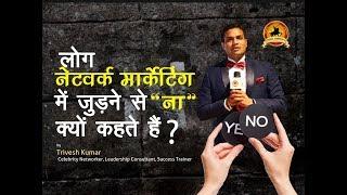 लोग नेटवर्क मार्केटिंग में जुड़ने से ना क्यों कहते हैं ? By Trivesh Kumar Ji,Call 9971404439