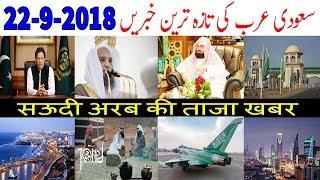 imran khan saudi news