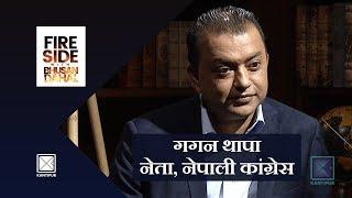 Gagan Thapa (Leader, Nepali Congress) - Fireside | 24 June 2019