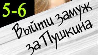 Выйти замуж за пушкина 5-6 серия Русские новинки фильмов 2016 #анонс Наше кино