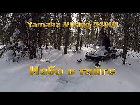 Yamaha Viking 540      Изба в тайге. Путешествие на снегоходах