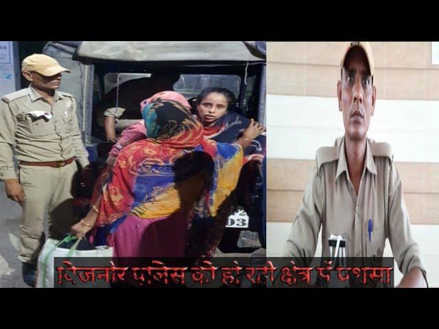 बिजनौर पुलिस की हो रही क्षेत्र में प्रशंसा