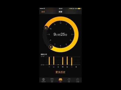 ios18 闹钟 叫醒功能 秒表计次 就寝功能 世界时钟