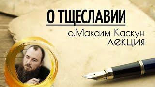 О тщеславии. Священник Максим Каскун