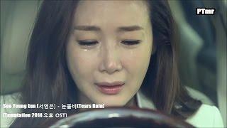 mv temptation 유혹 osttears rain engromhangul sub seo young eun so sad