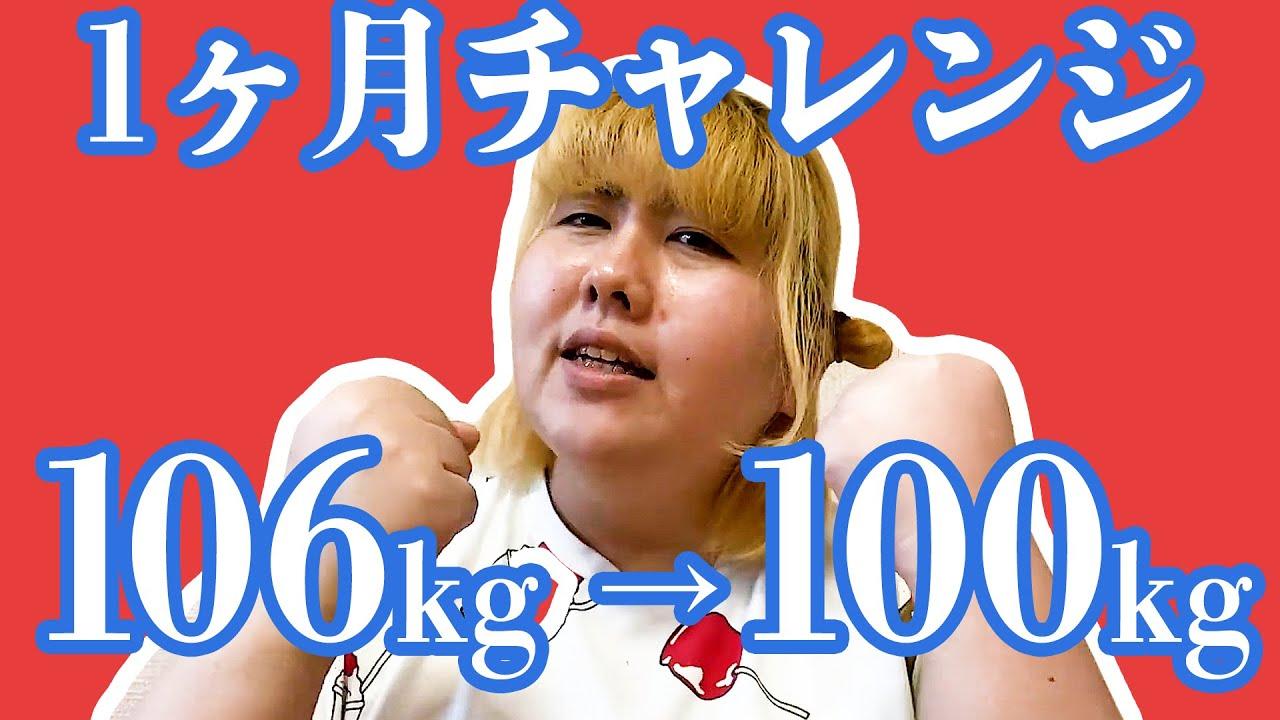 【宣言】1ヶ月後の誕生日までに100kgになる!!!【ダイエットチャレンジ】