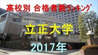 立正大学 高校別合格者数ランキング 2017年【グラフでわかる】 thumbnail
