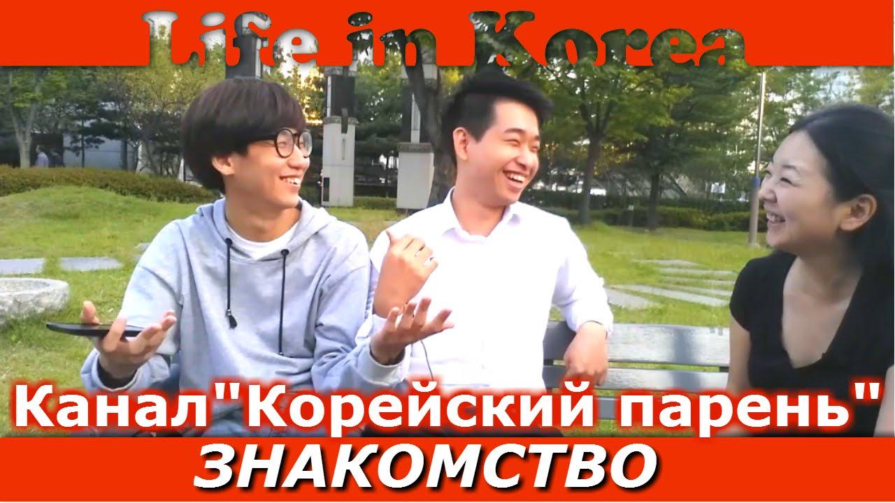 знакомства с русскоязычными корейцами