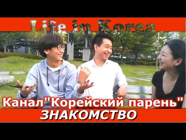 """Корейцы с канала """"Korean guy"""" -  знакомство (русские субтитры)"""