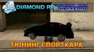 Diamond RP Sapphire #38 - Тюнинг спорткара! [Let's Play]