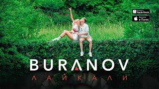 BURANOV - Лайкали ( Премьера 2018 )
